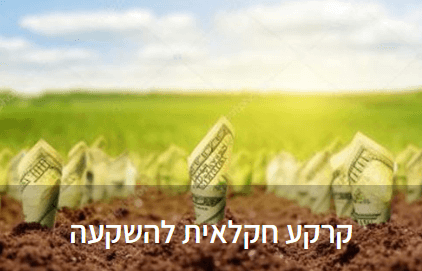 מימון קרקע חקלאית להשקעה – לא חייב להיות מוטל בספק